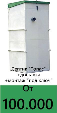 Купить септик под ключ - переход в каталог ТОПАС