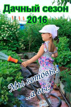Дачный сезон 2016. Очистка воды на даче - есть готовность!
